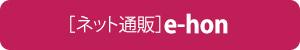 ネット書店[e-hon]での予約・購入